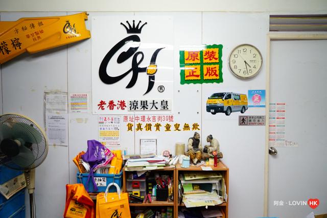 老香港檸檬2018_8.jpg