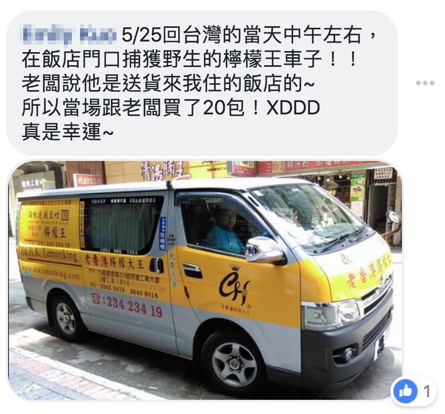 老香港檸檬2018_23.jpg