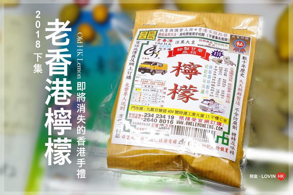 老香港檸檬2018_cover.jpg