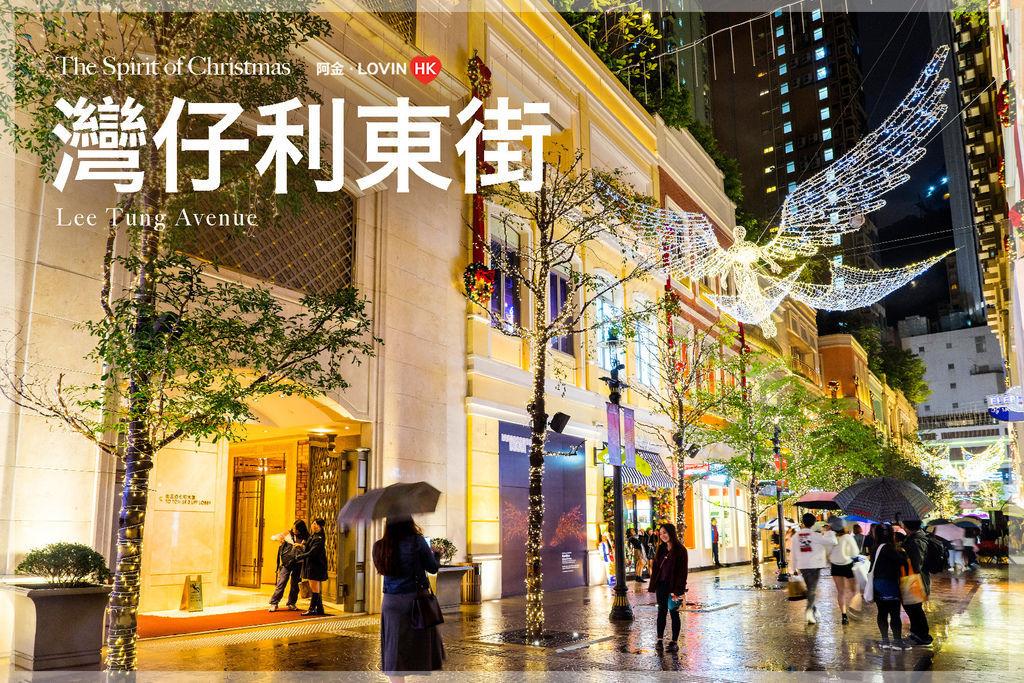 灣仔_利東街_聖誕2018_cover.jpg