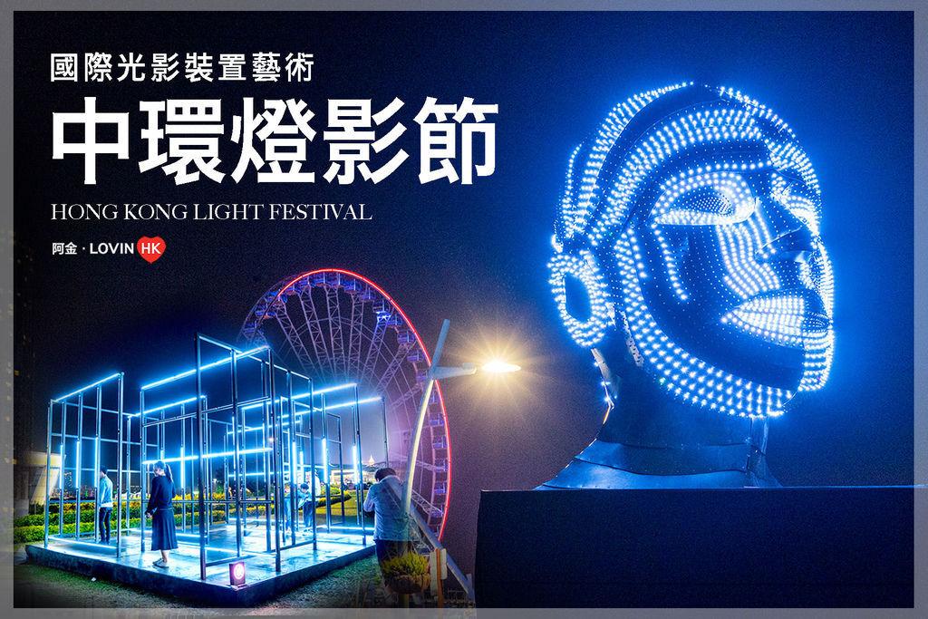 香港燈影節2018_cover.jpg