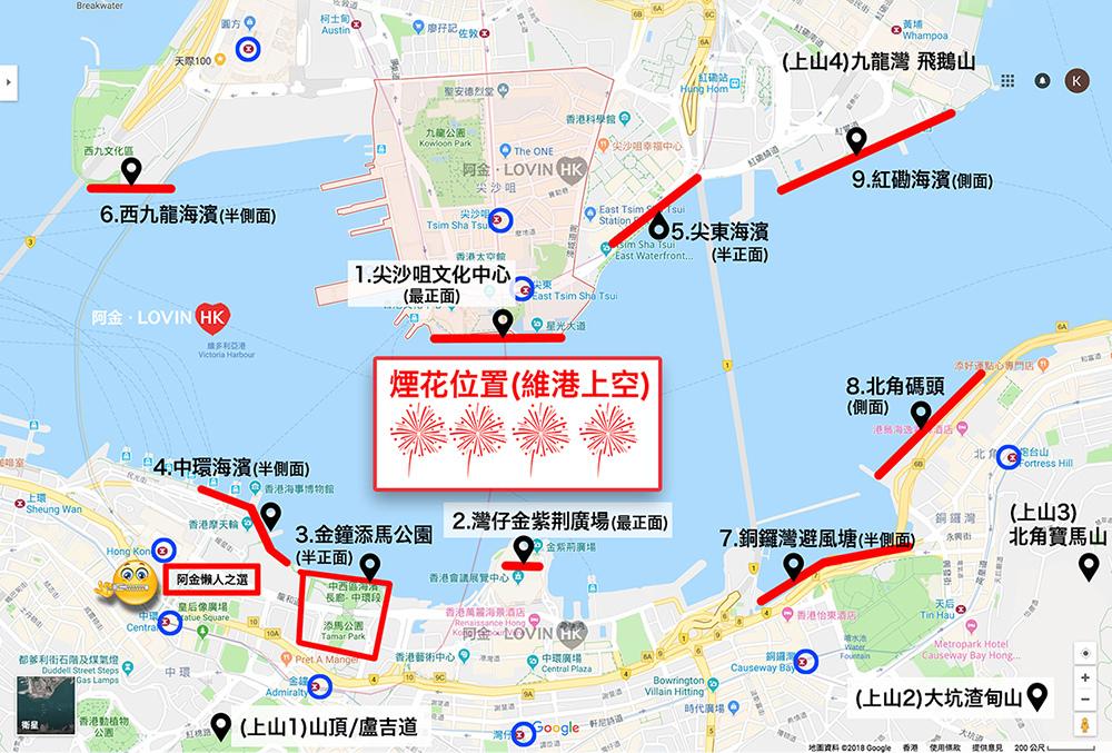 香港跨年煙火攻略阿金_map 2d.jpg