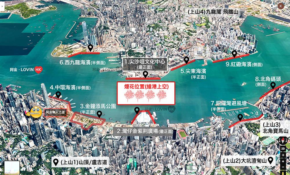 香港跨年煙火攻略阿金_map 3d.jpg