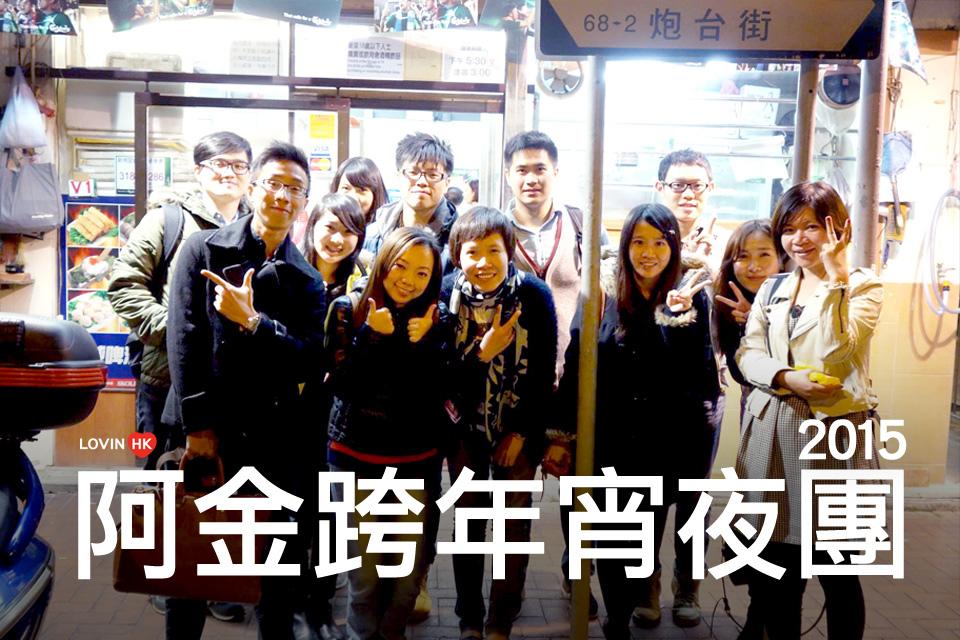 Lovin HK_FB_495.jpg