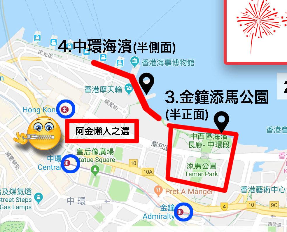 香港跨年煙火攻略阿金_map 2d hia.jpg