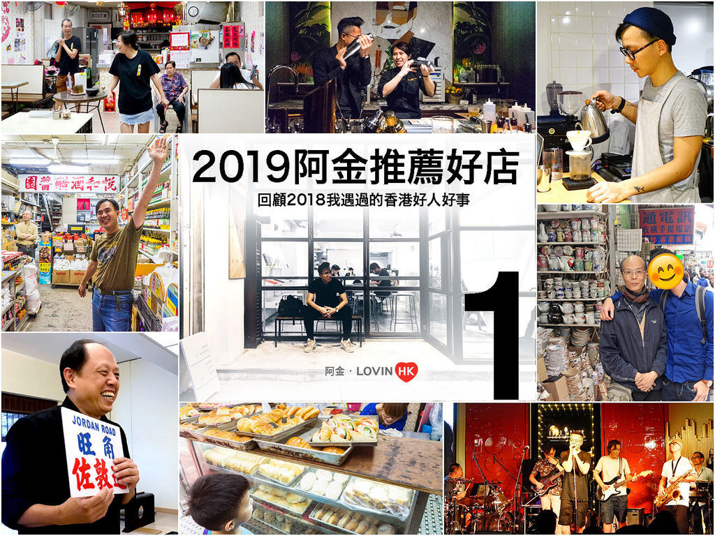 阿金推薦香港好店 2019_cover 1a.jpg