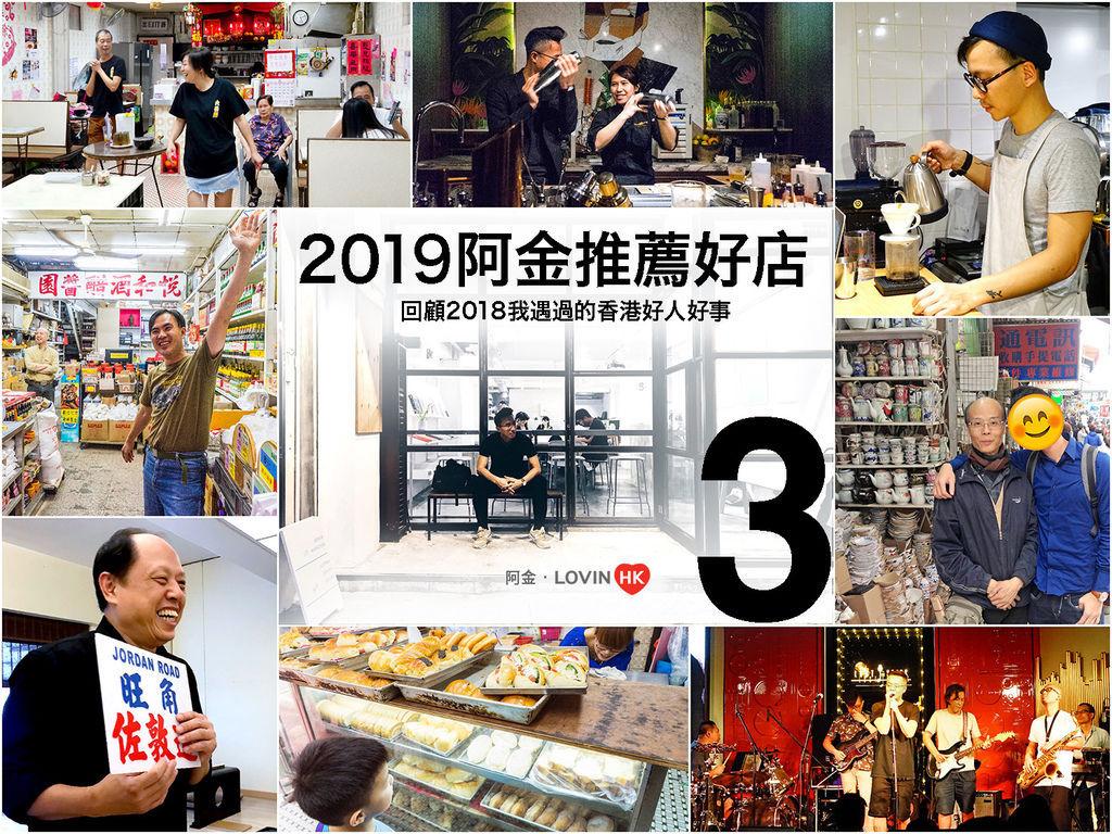 阿金推薦香港好店 2019_cover 3.jpg