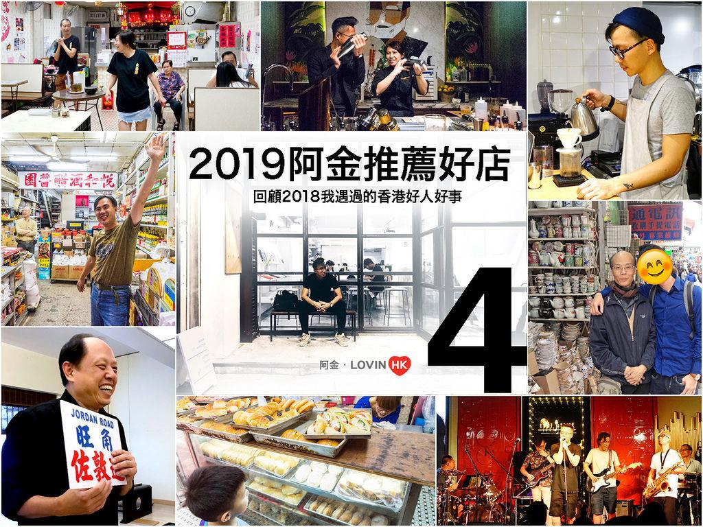 阿金推薦香港好店 2019_cover4.jpg