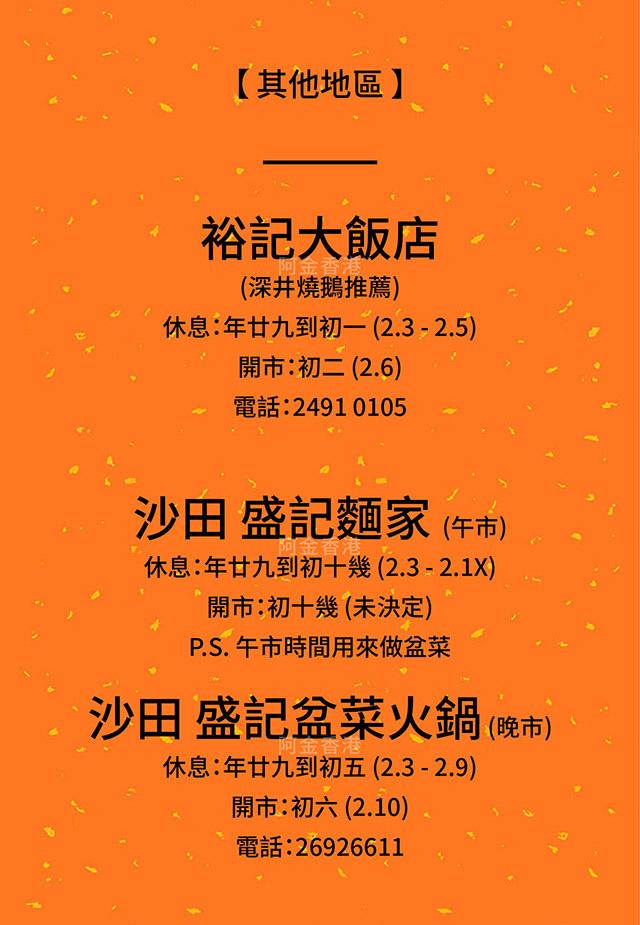 香港農暦新年攻略2019 by 阿金香港_-12a.jpg