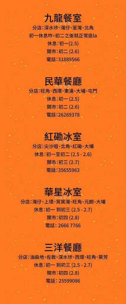 香港農暦新年攻略2019 by 阿金香港_-10a.jpg