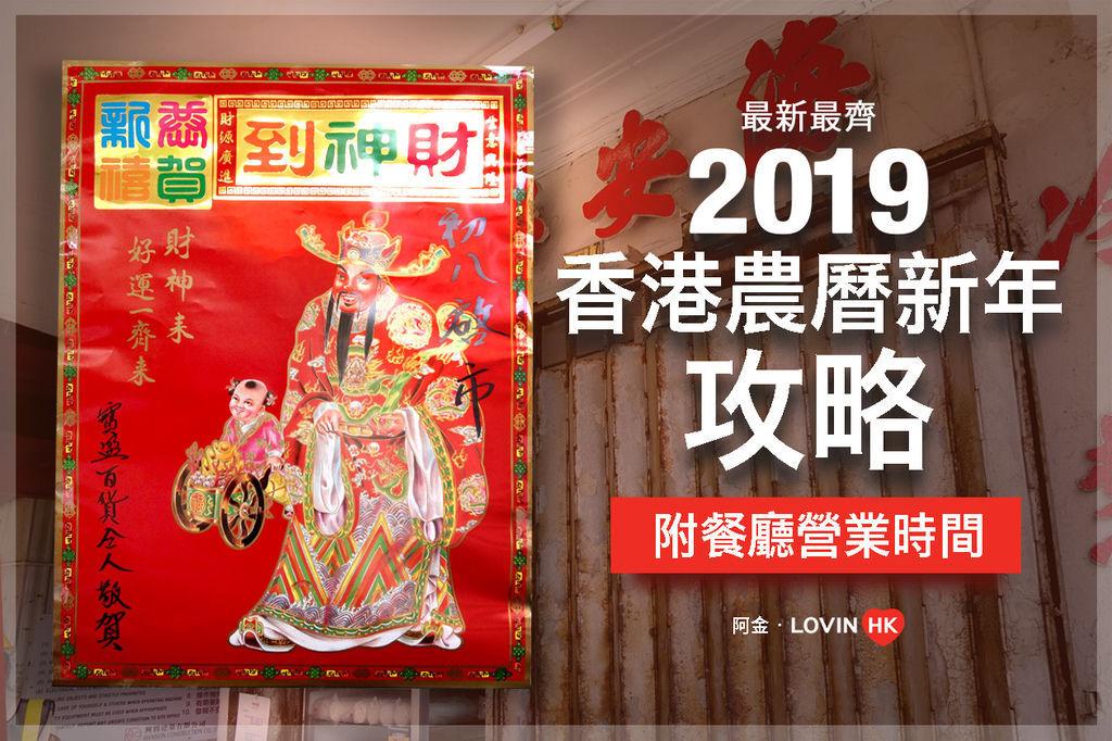 香港農暦新年攻略2019 by 阿金香港_cover.jpg