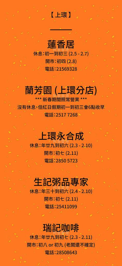 香港農暦新年攻略2019 by 阿金香港_-03.jpg