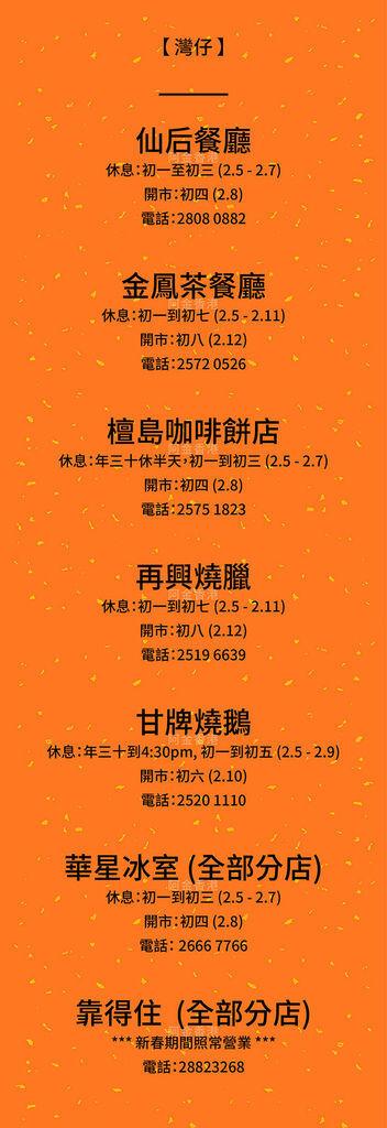 香港農暦新年攻略2019 by 阿金香港_-05.jpg