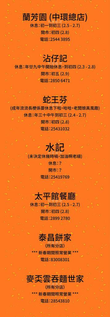 香港農暦新年攻略2019 by 阿金香港_-02a.jpg