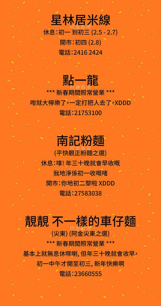 香港農暦新年攻略2019 by 阿金香港_-06a.jpg