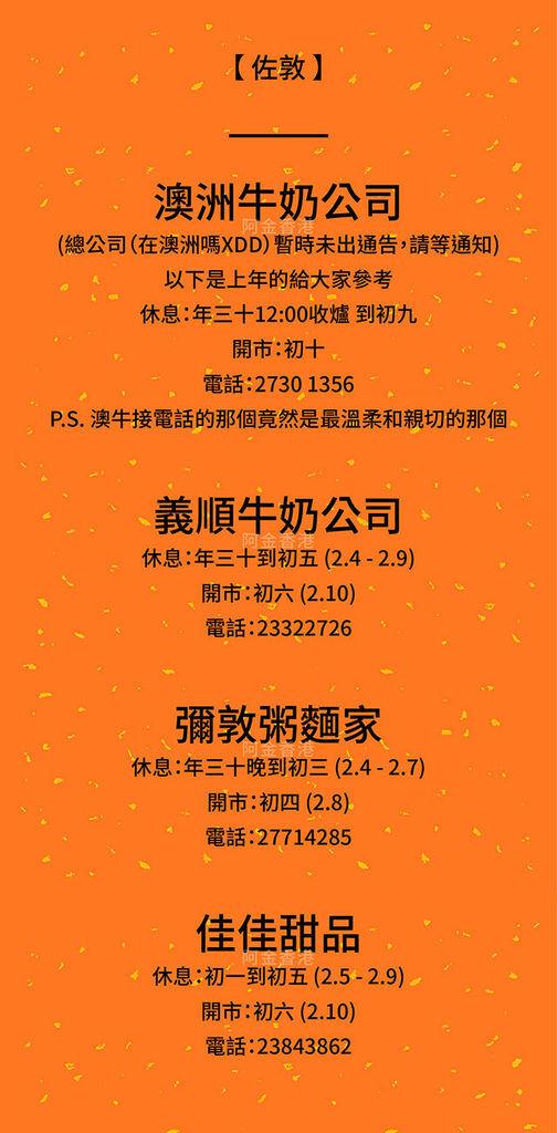 香港農暦新年攻略2019 by 阿金香港_-07.jpg