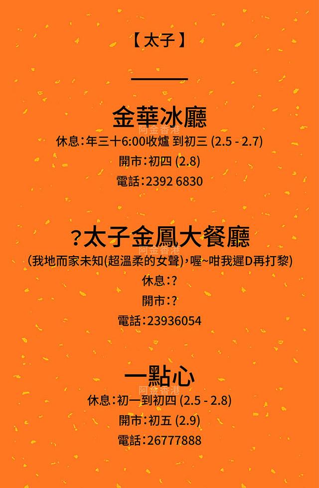香港農暦新年攻略2019 by 阿金香港_-08a.jpg