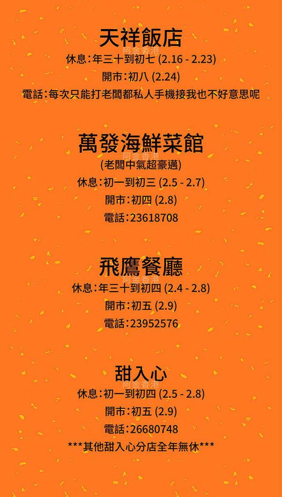 香港農暦新年攻略2019 by 阿金香港_-09aa.jpg