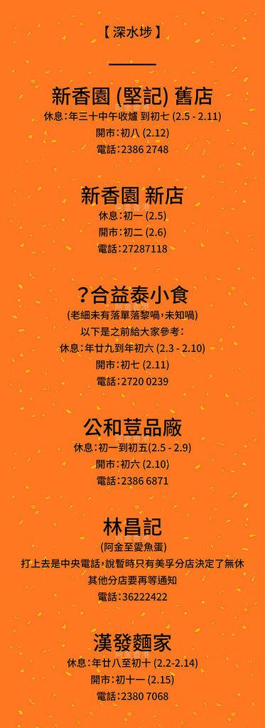 香港農暦新年攻略2019 by 阿金香港_-09.jpg