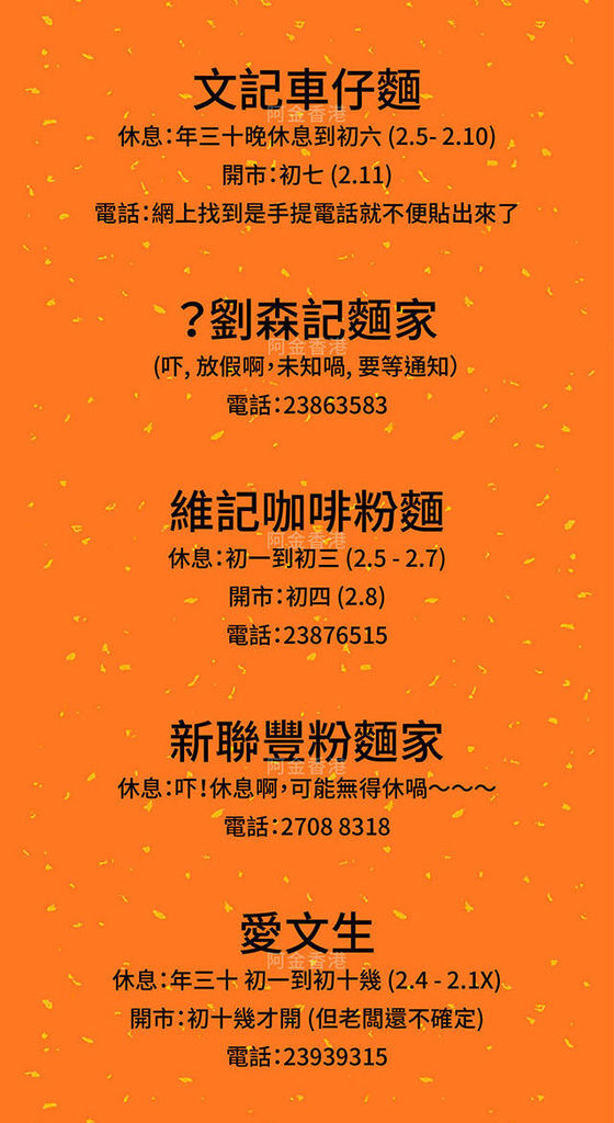 香港農暦新年攻略2019 by 阿金香港_-09a.jpg