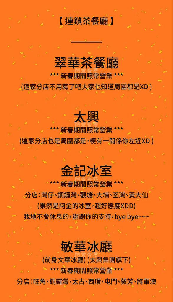 香港農暦新年攻略2019 by 阿金香港_-10.jpg