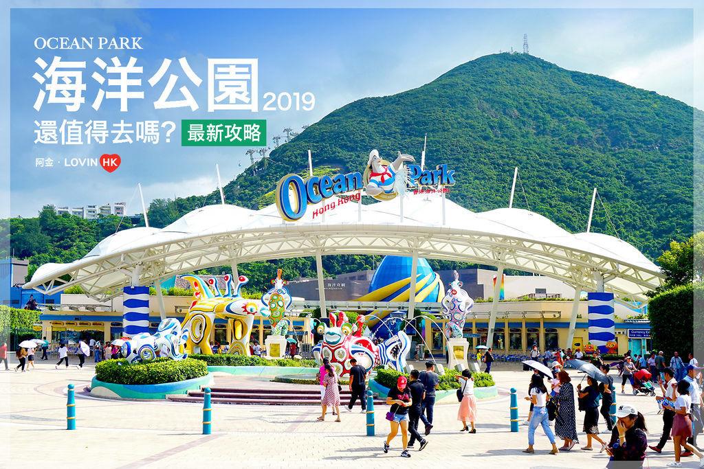 海洋公園_2019_cover.jpg