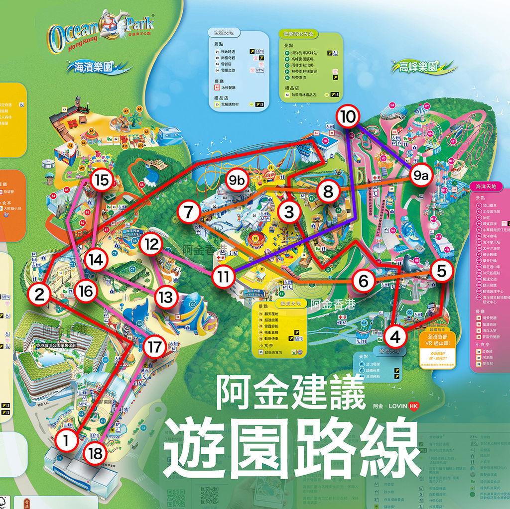 海洋公園2019_阿金建議路線a 2.jpg