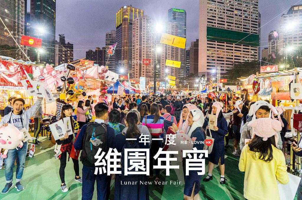 維園年宵2019_cover2.jpg