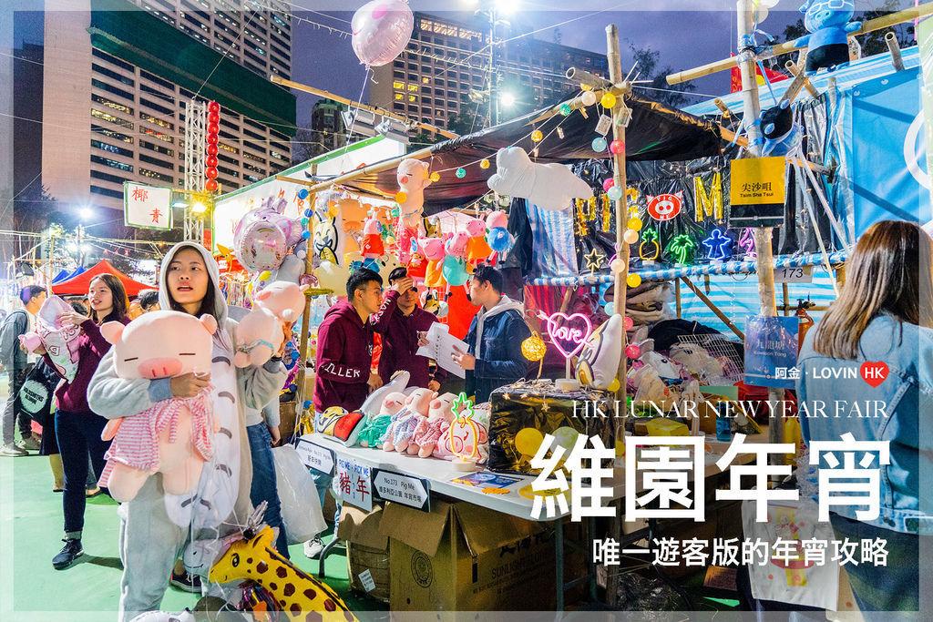 維園年宵2019__cover.jpg