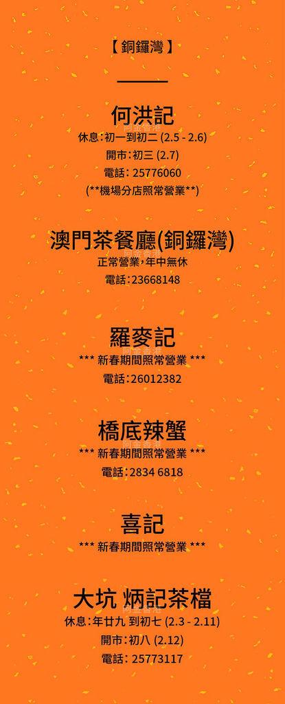香港農暦新年攻略2019 by 阿金香港_-05a.jpg