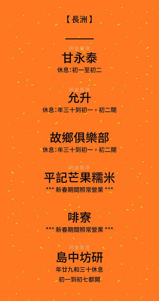 香港農暦新年攻略2019_-13.jpg