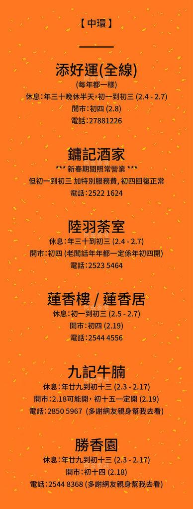 香港農暦新年攻略2019 by 阿金香港_-02.jpg