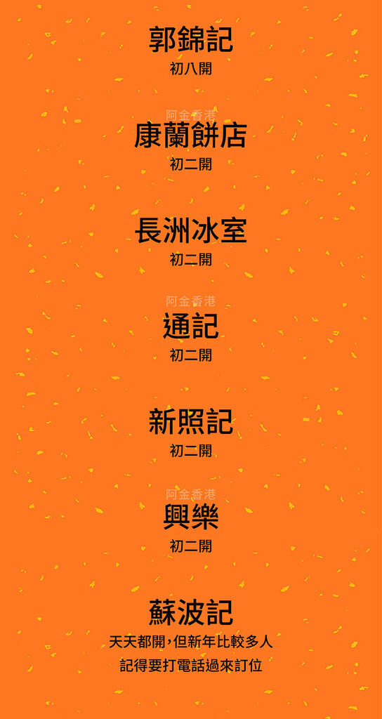 香港農暦新年攻略2019_-13a.jpg