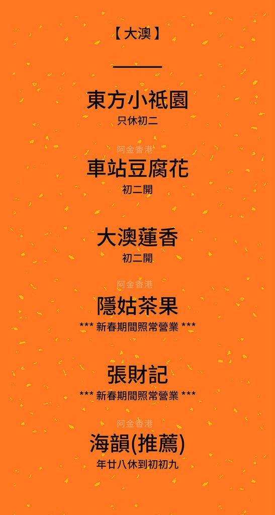 香港農暦新年攻略2019_-15.jpg
