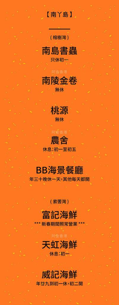 香港農暦新年攻略2019_-14.jpg