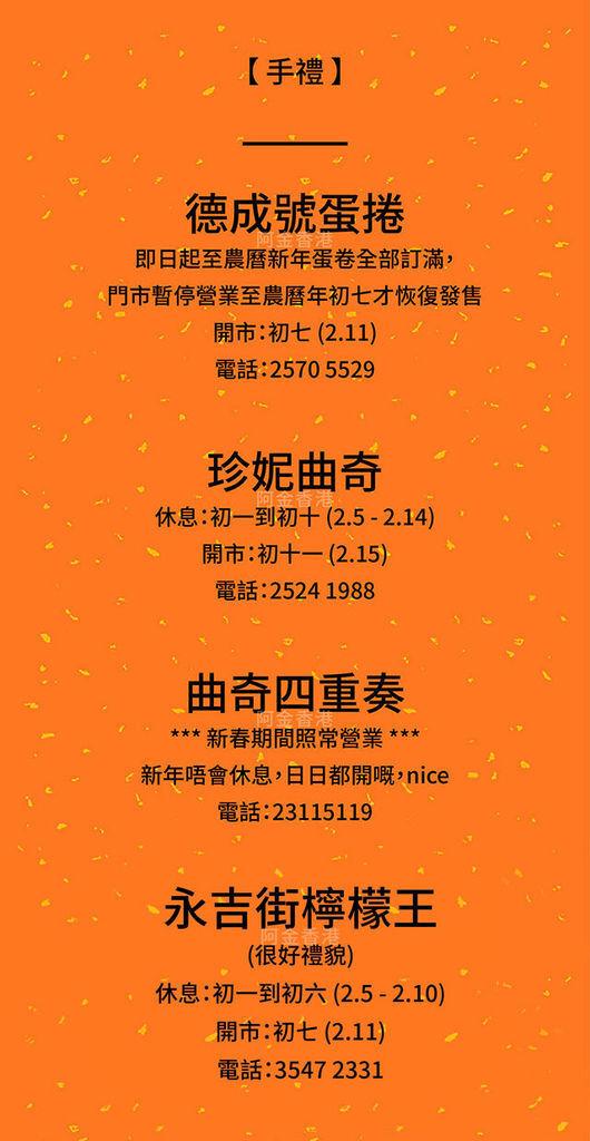 香港農暦新年攻略2019 by 阿金香港_-11.jpg