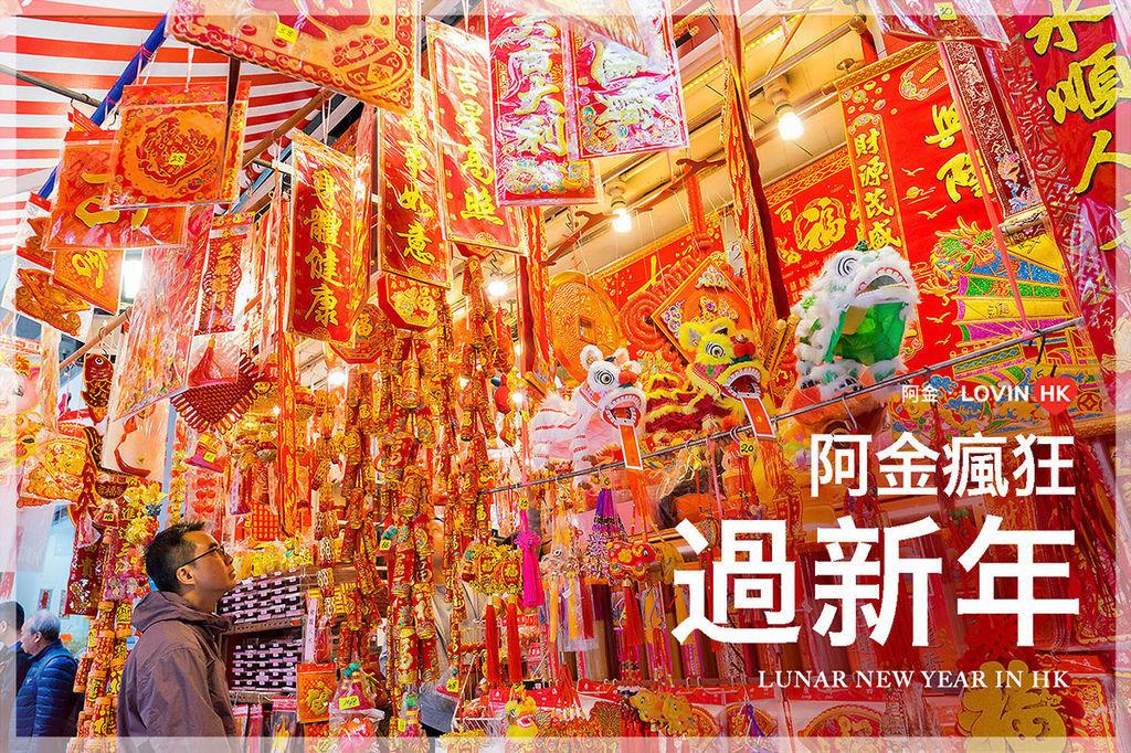 香港農曆新年_阿金_2019_cover.jpg