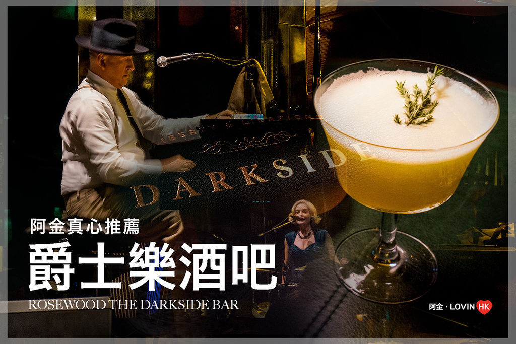 Rosewood hk_Darkside Bar_cover.jpg