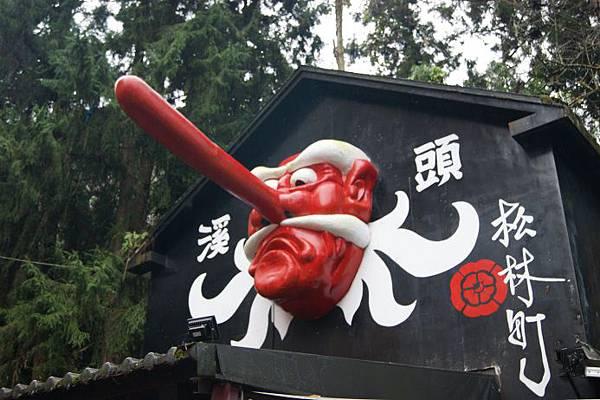 溪頭妖怪村3