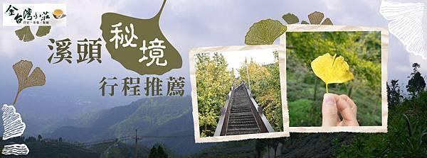 想知道有哪些不錯的秋季旅遊推薦?快來看秋季旅遊推薦整理報導吧!