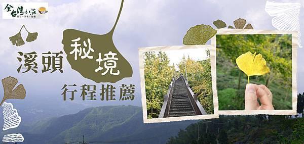 南投賞花景點2