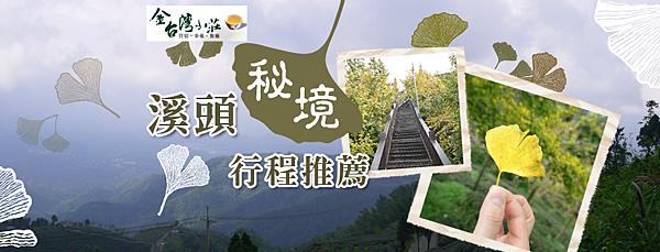 南投賞楓景點3.png