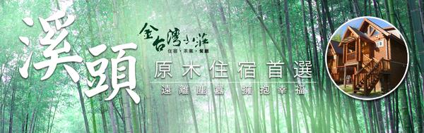 金台灣山莊推薦菜色6.png