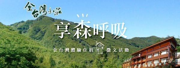 南投秋季旅遊6.jpg