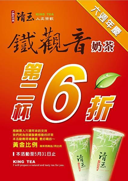 0501清玉鐵觀音第二件6折DM-櫃檯A4立牌02
