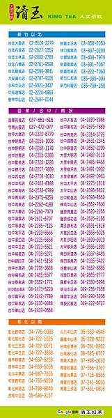 店家連絡電話04132222