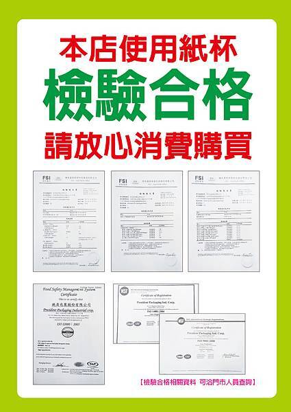 紙杯檢驗合格0111