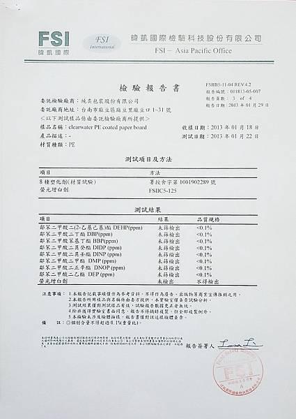 檢驗101114