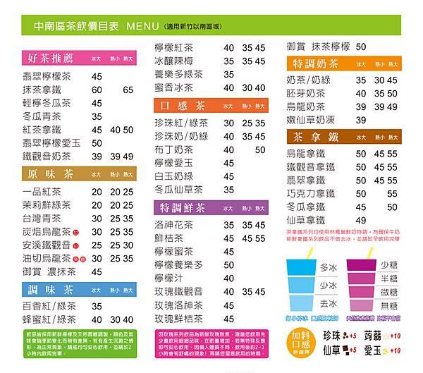 003系列飲品_價目表(南)