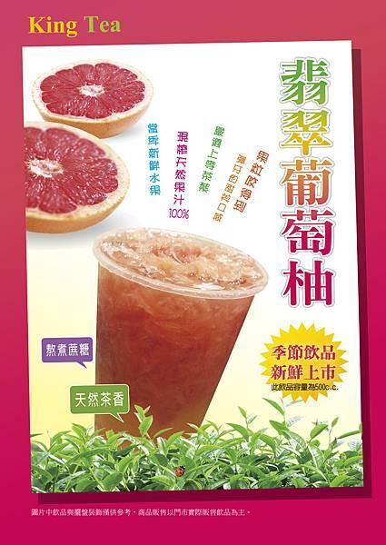 翡翠葡萄柚新品上市